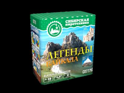 """СП7770 Легенды Байкала (1,2"""" х 25)"""