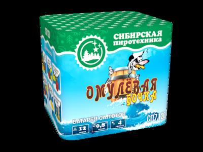 "СП7120 Омулёвая бочка (0,8"" х 12)"