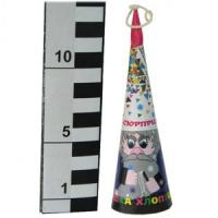 Товар: С361 Хлопушка конусная средняя с сюрпризом