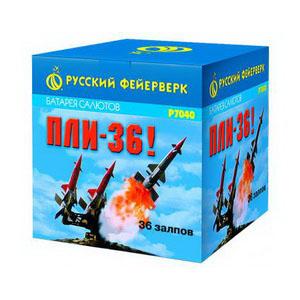 """Пли-36! (1/4""""х36) (Р7040)"""