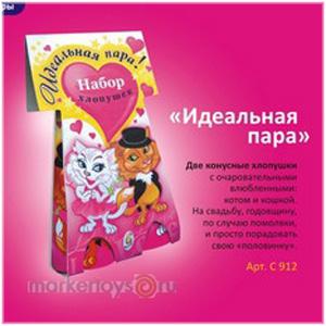 """С912 Набор  хлопушек """"Идеальная пара"""