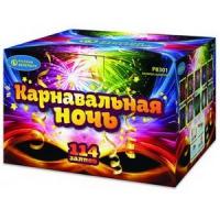 Товар: Карнавальная ночь (РФ) (Р8301) (1,2