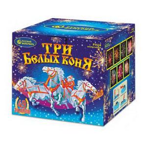 """Три белых коня (1""""х49) (Р7524)"""