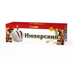 """Имперский (0,6"""";1,0"""";1,2""""х272) (СС8827)"""