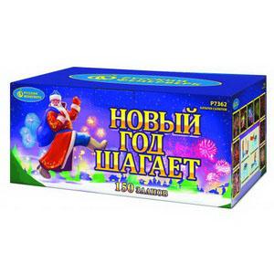 """Новый год шагает (0,8""""х150) (Р7362)"""