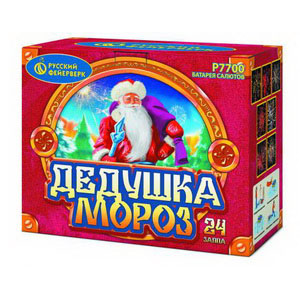 "Дедушка Мороз (1,2""х24) (Р7700)"
