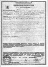 Люль (Корсар-1) (СС1208)