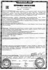"Дивногорье (1,2""х80) (РС858) МОДУЛЬ!"