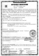 """Комбат (1""""х36) МОДУЛЬ (Р7511)"""