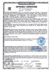 "Русский размер (2,5"" 6 зарядов) (Р6272)"