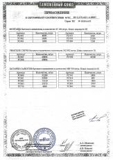 Шалунишка-5 (спец. эфф.) (РС509)