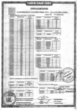 Перпетун (СС4050)