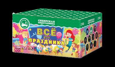 """ВСЕ ДЛЯ ПРАЗДНИКА (1""""х 100) (СП 7465)"""