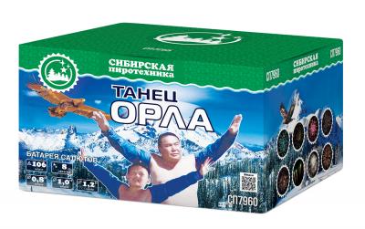 ТАНЕЦ ОРЛА